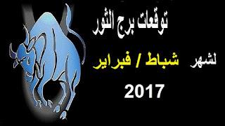 توقعات برج الثور لشهر شباط/ فبراير 2017