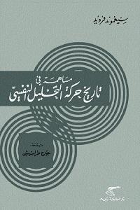 مساهمة في تاريخ حركة التحليل النفسي - سيغموند فرويد