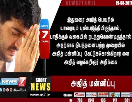 Thala Ajith News | AjithKumar Mannipu..