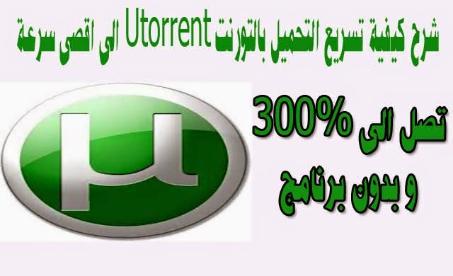 How, Speed-up, Utorrent, download-up, faster