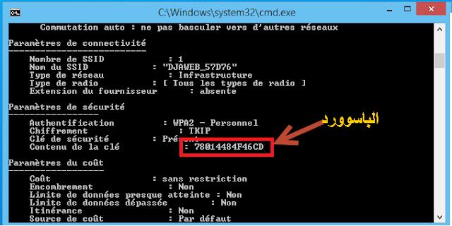 كيفية استخراج كلمة السر للشبكة في حاسوبك أو في مقاهي الأنترنت بدون برامج
