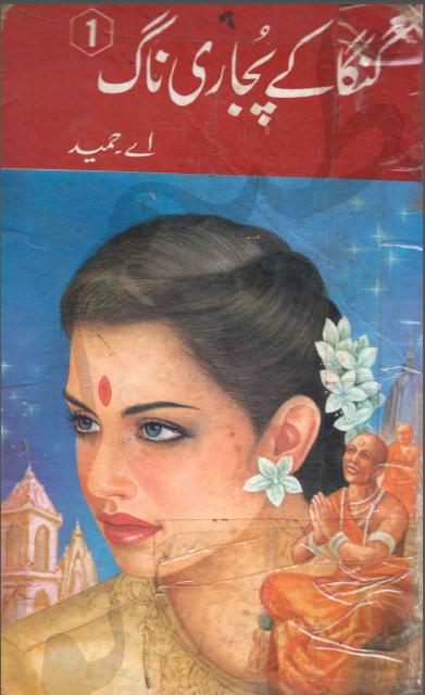 Ganga ke Pujari Naag   by A. HAMEED Complete 2 Parts
