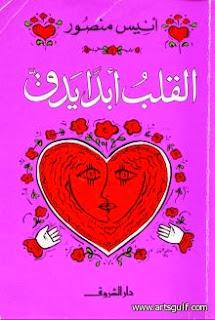 تحميل كتاب رواية القلب أبدا يدق pdf لانيس منصور