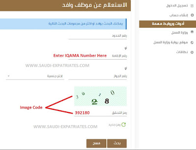 CHECK NITAQAT COLOR RED GREEN IQAMA