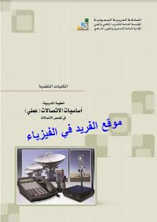أساسيات الاتصالات ـ عملي pdf، كتب اساسيات الاتصالات عملي ، مبادئ الاتصالات