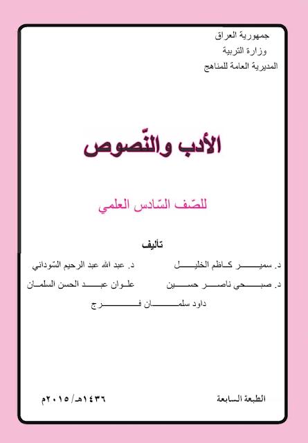 تحميل كتاب الأدب والنصوص  للصف السادس العلمي