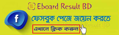 SSC Result 2019 FB