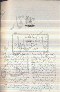 Sirf Tum by Nighat Ghaffar Online Reading