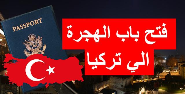 المنحة التركية و الهجر الي تركيا قدم الان للهجر 2019