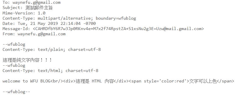 gmail-api-insert-image-html-google-apps-script-3.png-使用 Gmail API 讓郵件插入圖片及 HTML﹍Google Apps Script 障礙排除 + 實作範例