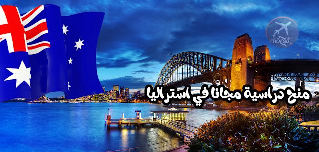 منح دراسية في جامعة سيدني استراليا مجانا 2019 – قم بالتقديم