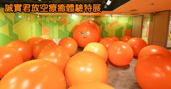 《台中.西屯》2018誠實君放空療癒體驗特展7/27-8/13|大顆橘色球池超可愛|免費參觀