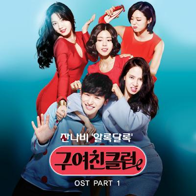 [Single] Jannabi – Ex-Girlfriends' Club OST Part 1