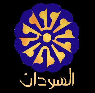 تردد قناة السودان الجديد 2017
