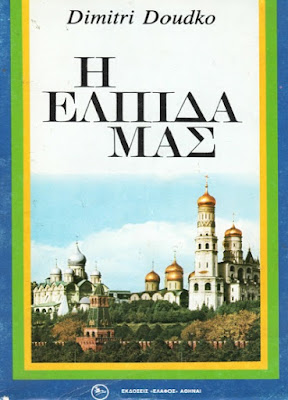 Dimitri Doudko (Ντούντκο Ντιμίτρι 1922 - 2004) «Η ελπίδα μας» (Συζητήσεις της Μόσχας)