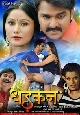Bhojpuri-movies-dhadkan