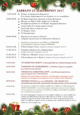 ΠΑΡΚΟ ΧΡΩΜΑΤΩΝ ΚΑΤΕΡΙΝΗΣ - ΠΡΟΓΡΑΜΜΑ ΣΑΒΒΑΤΟ 23-12-17