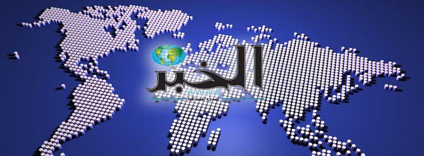 larchive du journal algerien el khabar pdf