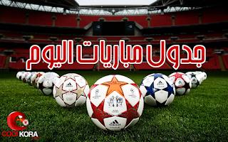 مباريات اليوم الاحد 4/6/2017 في كل البطولات العربية والاجنبية