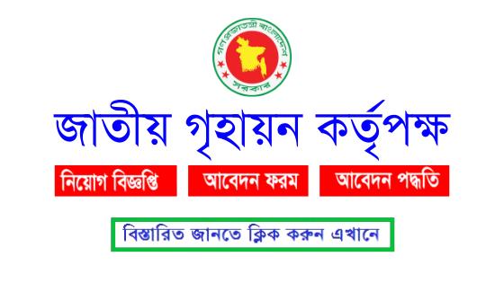 জাতীয় গৃহায়ন কর্তৃপক্ষ নিয়োগ বিজ্ঞপ্তি ২০২০ - NHA Job Circular 2020