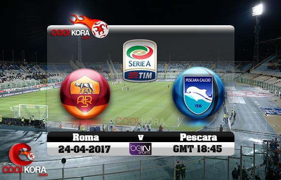 مشاهدة مباراة بيسكارا وروما اليوم 24-4-2017 في الدوري الإيطالي