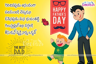 happy-fathers-day-telugu-quotes-and-sayings-hd-images-naveengfx.com