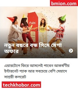 airtel-bd-Bondho-SIM-offer-Reactivation-offer-4GB-43Tk-Internet-Offer-bd-bangladesh-42Tk-Callrate-offer