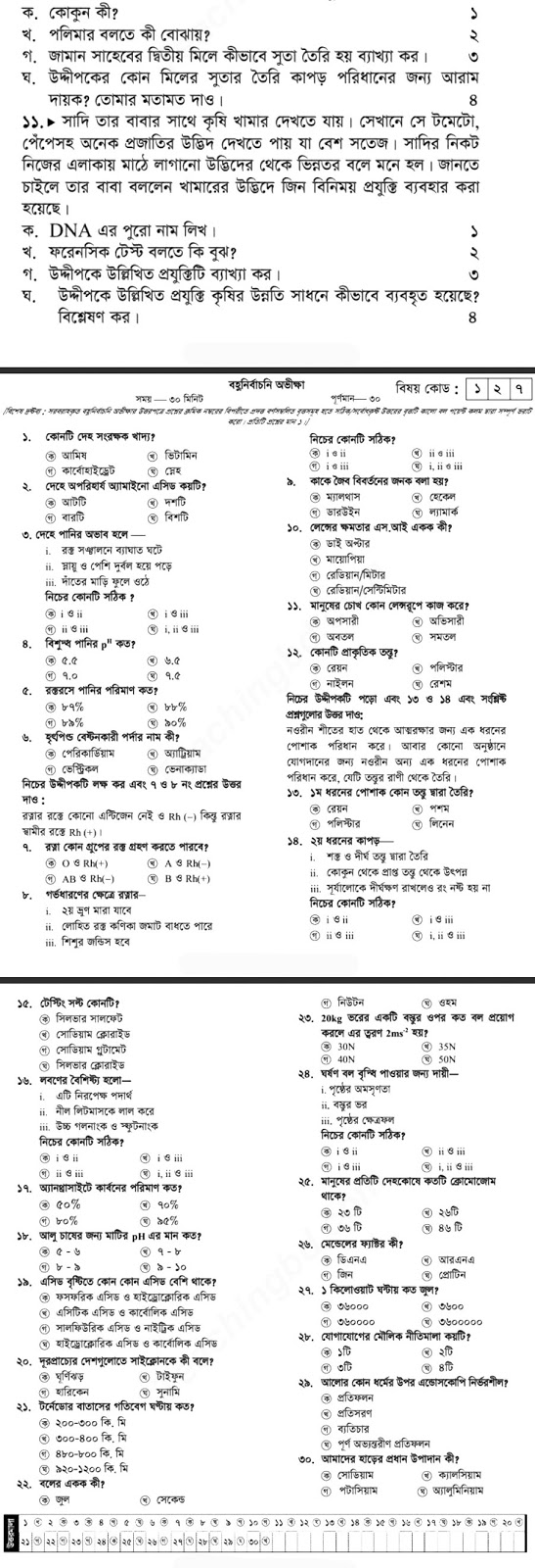 SSC General Science Suggestion 2018