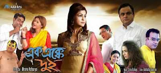 Ak eek ke Dui (2015) Bengali Full Movie Download Free 300mb