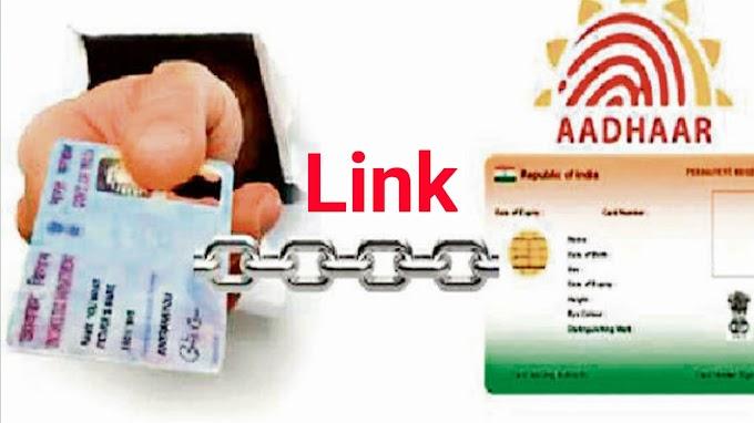 Aadhar card से PAN card को कैंसे लिंक करें