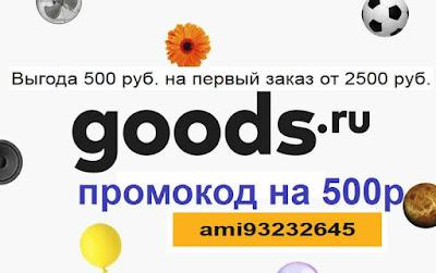 Goods.ru - скидка 500/2500 по промокоду ami93232645