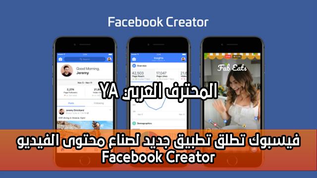 فيسبوك تطلق تطبيق جديد لصناع محتوى الفيديو Facebook Creator