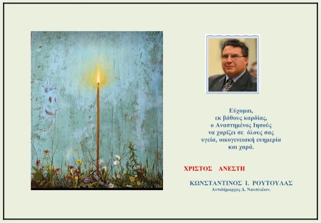 Πασχαλινές ευχές από τον Αντιδήμαρχο Ναυπλιέων Κωνσταντίνο Ρούτουλα