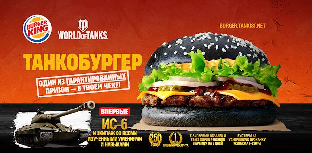 Новый «Танкобургер» в Бургер Кинг, Новый «Танкобургер» в Burger King, Новый «Танкобургер» в Бургер Кинг 2016, Новый «Танкобургер» в Burger King, Новый «Танкобургер» в Бургер Кинг состав цена стоимость август 2016, Новый «Танкобургер» в Burger King состав цена стоимость август 2016
