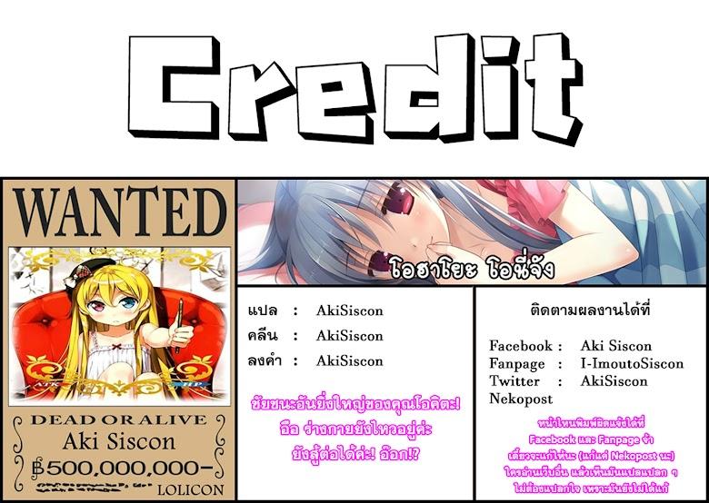 Fate/Grand Order Caldea Scrap Nakaya Works Collection - หน้า 27