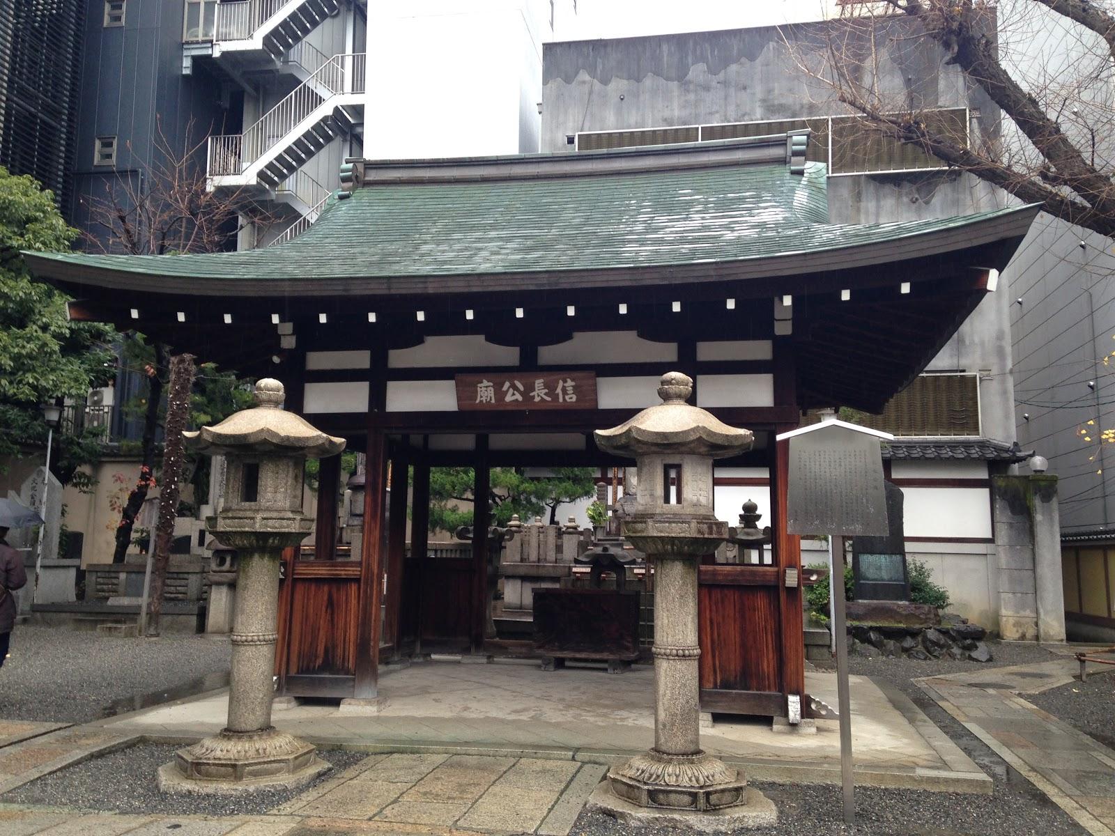 本能寺の信長公廟