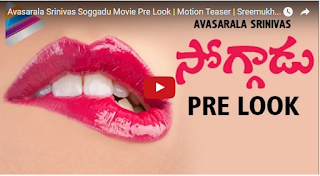 Avasarala Srinivas Soggadu Movie Pre Look  Motion Teaser  Sreemukhi