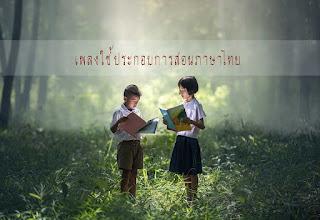 เพลงสำหรับใช้ประกอบการสอนภาษาไทย สำหรับน้องๆอนุบาลและประถม