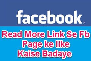 Read More Link Se Facebook Page Ke Liye Kaise Badaye
