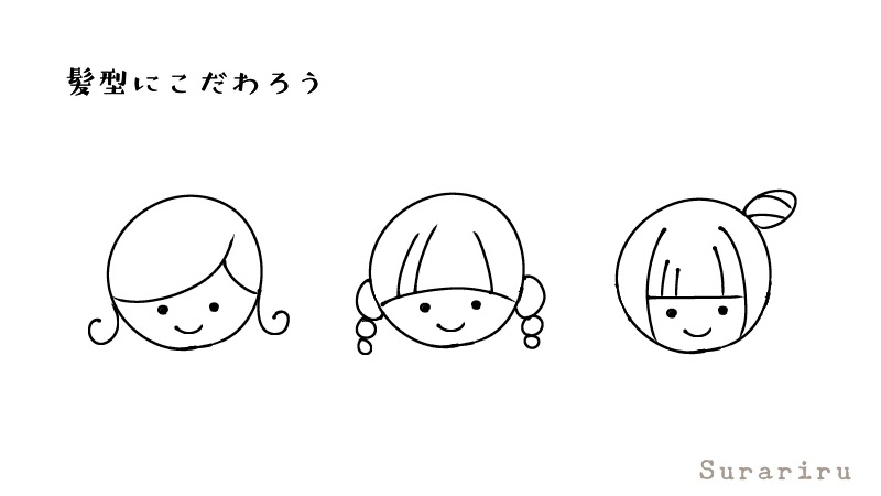 女の子のイラストの簡単かわいい描き方 手書き ボールペン 手帳用 遠北ほのかのイラストサイト