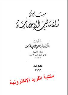 تحميل كتاب مبادئ الأساليب الإحصائية pdf الدكتور عبد العزيز فهمي هيكل، الأساليب الإحصائية في البحث العلمي، الإحصاء في الرياضيات، كتب رياضيات بروابط
