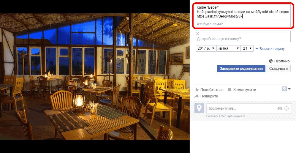 Обкладинка_фейсбук_розсилка