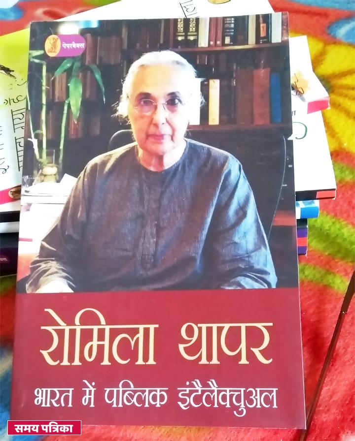 vani-prakashan-romila-thapar-book
