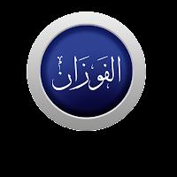 الشيخ صالح الفوزان