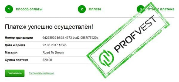 Депозит в Road to Dream