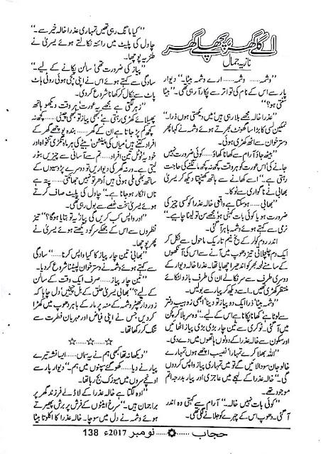 Agly ghar pichly ghar novel pdf by Nazia Jamal