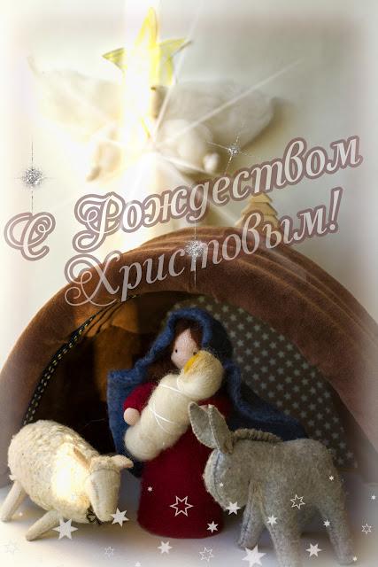 открытка с рождеством вертеп