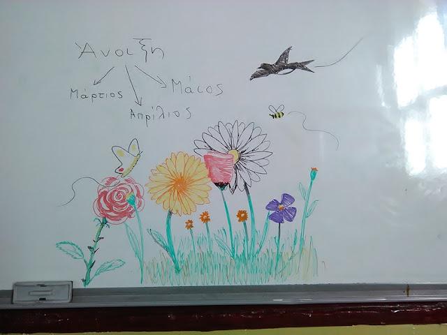 IaTriDis Ένα σκίτσο με μαρκαδόρους ασπροπίνακα στο σχολείο με θέμα την άνοιξη