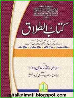 Kitab Ul Talaq By Mufti Mukhtaruddeen Shah Islamic Books
