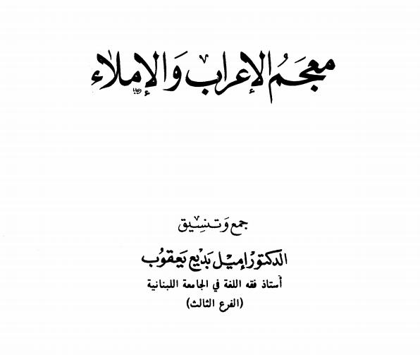كتاب معجم الإملاء و الإعراب لكل الأساتذة و الطلاب
